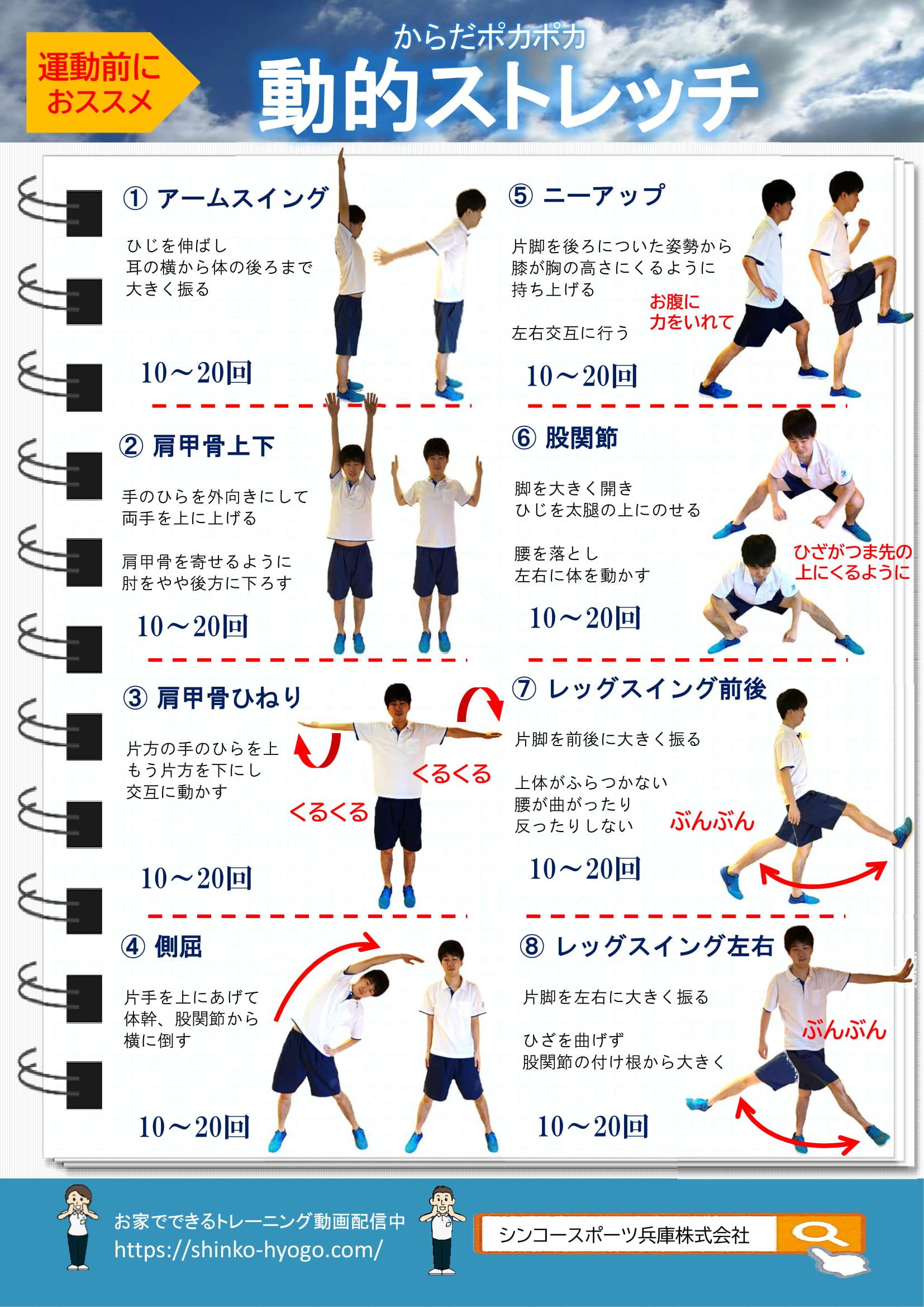 お家でできるシリーズ第10弾【動的ストレッチ】 | 加古川スポーツ交流館