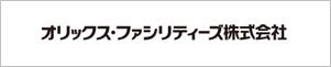 オリックス・ファシリティーズ株式会社